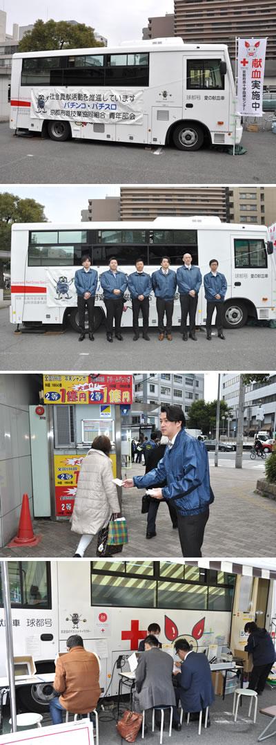 20170315_kyoto_kenketsu.jpg