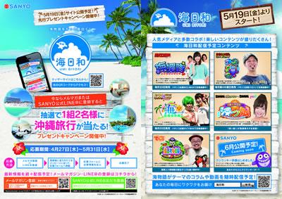 20170517_umibiyori_s.jpg