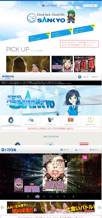 20171109_sankyo_hp.jpg