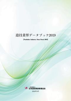 20190913_nichiyukyo_book.jpg