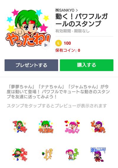 20171226_sankyo_line.jpg