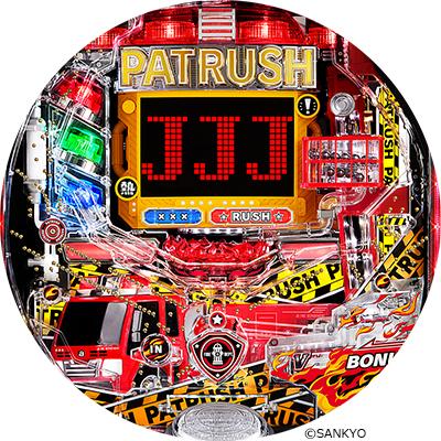 PパトラッシュJ2-K