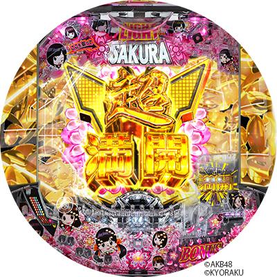 PAぱちんこAKB48桜LIGHTver.満開モード搭載MA5