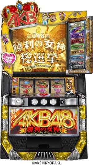 パチスロAKB48 勝利の女神G