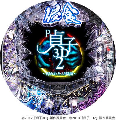 P貞子3D2S2B