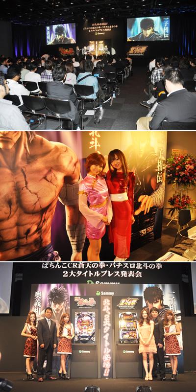 sammy_2dai_hokuto_souten_2011.jpg