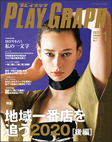 newmag_2101_l.jpg