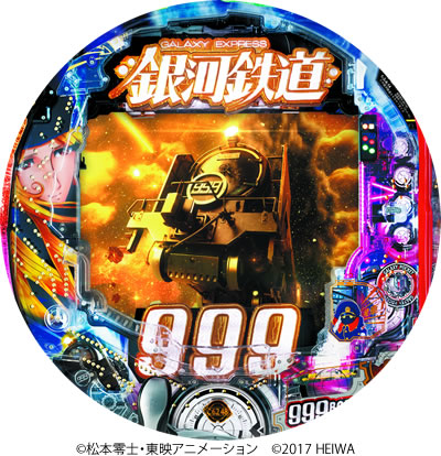 CR銀河鉄道999 H1BY3